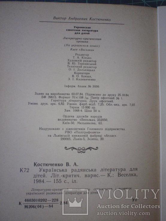 Українська Радянська література для дітей. Веселка 1984 рік., фото №9