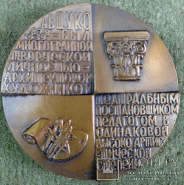 Настольная медаль А.В.Щуко 1981г., фото №3