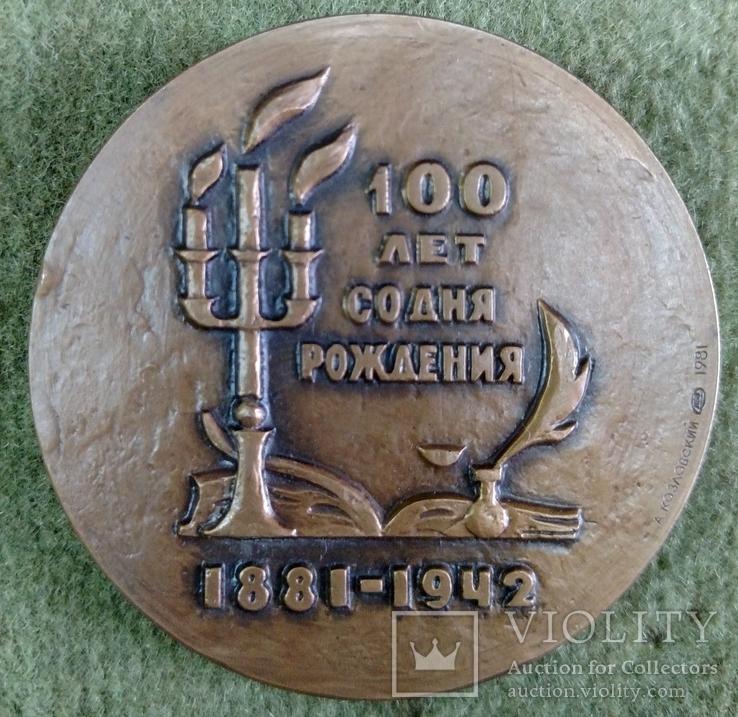 Настольная медаль Стефан Цвеиг 1981г.., фото №3