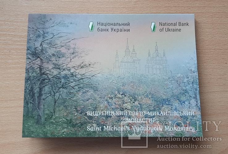 5 гривен 2020 года Выдубецкий Свято-Михайловский монастырь, фото №2