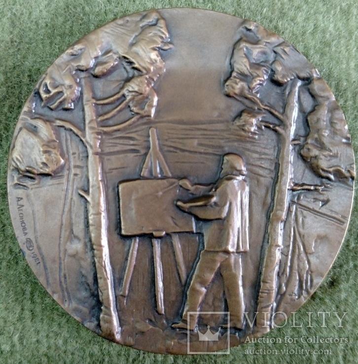 Настольная медаль А.К.Саврасов 1981г., фото №3
