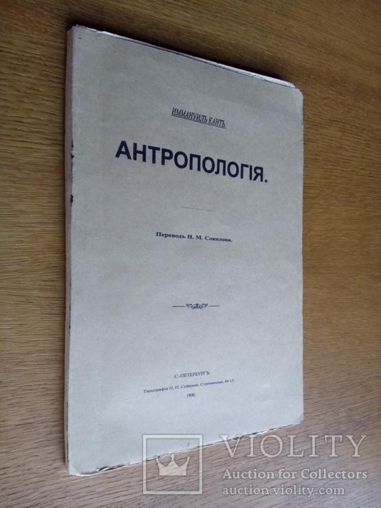 Антропология 1900 Кант, фото №2
