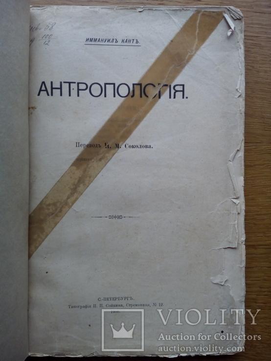 Антропология 1900 Кант, фото №3