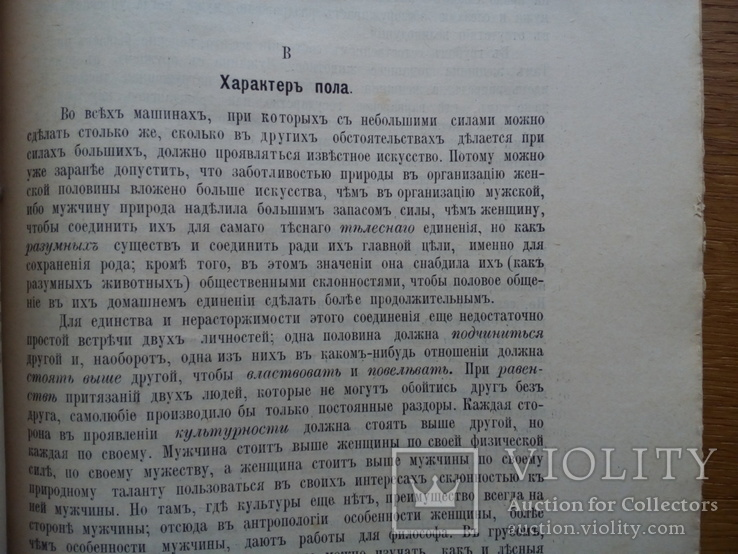 Антропология 1900 Кант, фото №8