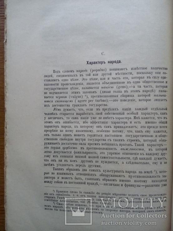 Антропология 1900 Кант, фото №9