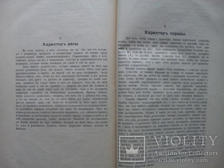 Антропология 1900 Кант, фото №10