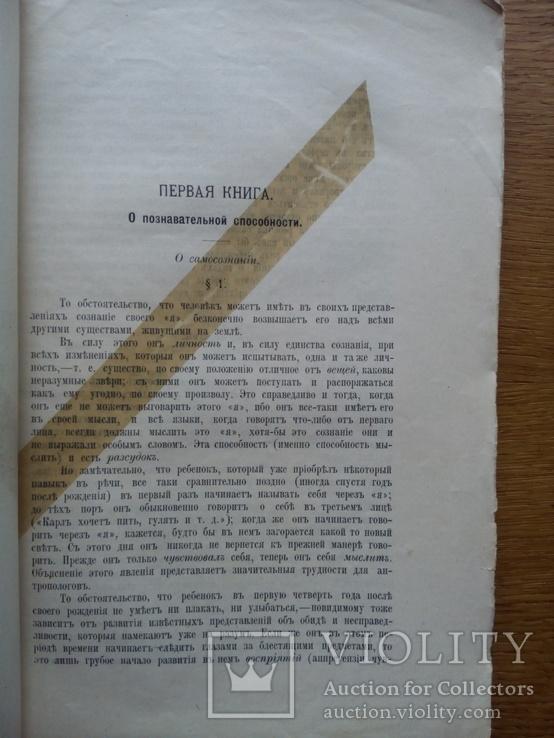Антропология 1900 Кант, фото №13