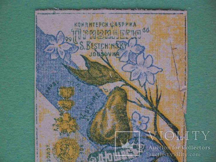 Юзовка 1910-е Кондитерская фабрика ПРИВИЛЕГИЯ, Бесчинский. Карамель Дюшес. Этикетка RR, фото №3