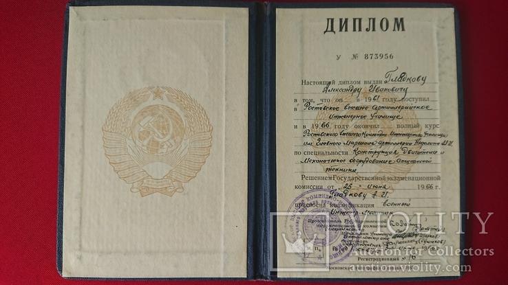 Дипломи на одного військового офіцера., фото №3