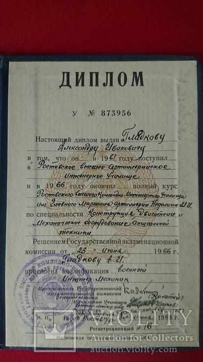 Дипломи на одного військового офіцера., фото №4