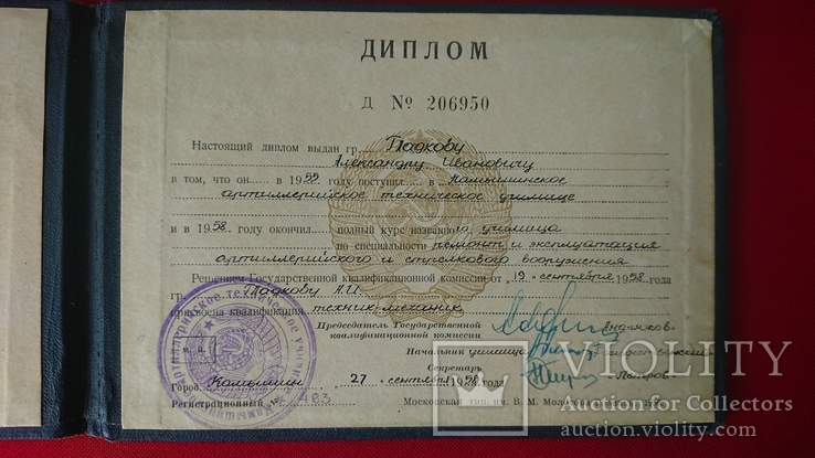Дипломи на одного військового офіцера., фото №6