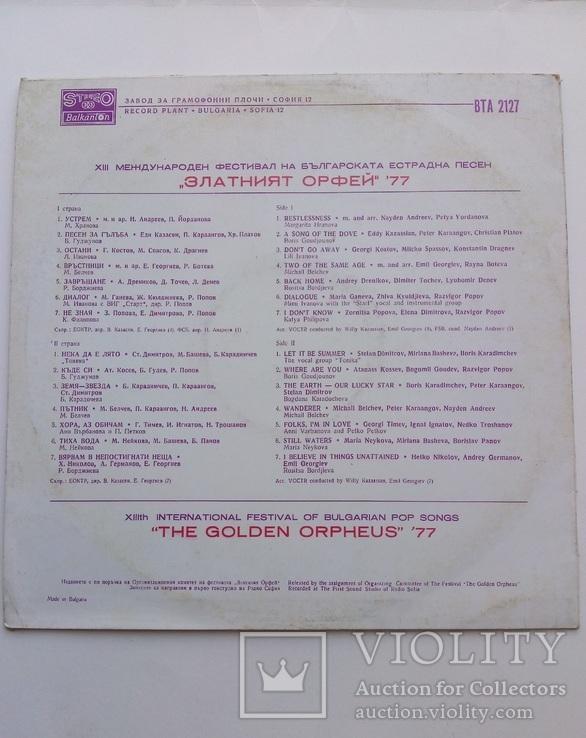 Платівка «Золотой орфей-1977», фото №3