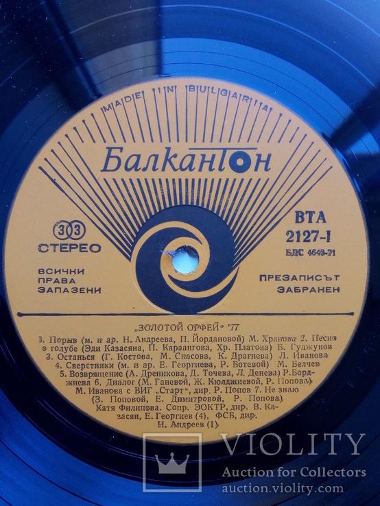 Платівка «Золотой орфей-1977», фото №5