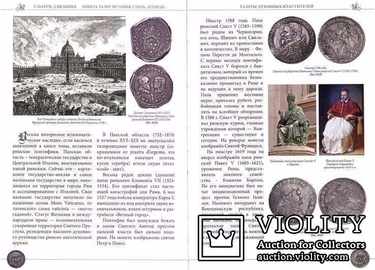 "Книга ""Монета талер"" от соавтора, фото №7"
