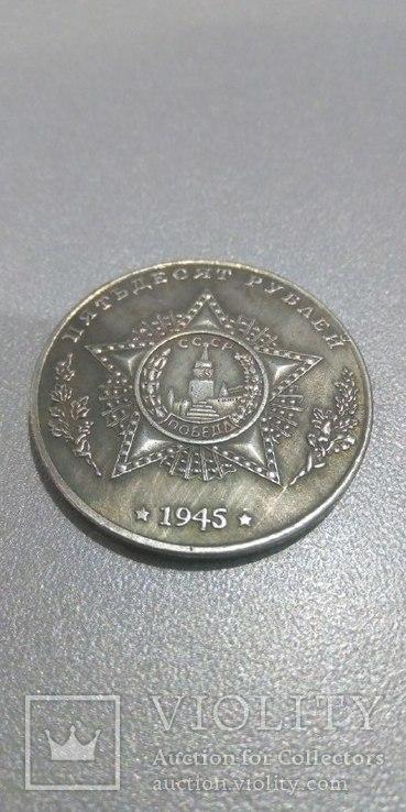 50 рублей 1945 год тяжелый танк is 2 копия сувенир, фото №3