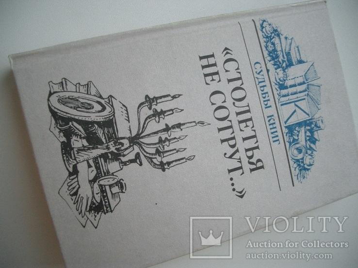 """2 книги из серии""""Судьбы книг"""", фото №6"""
