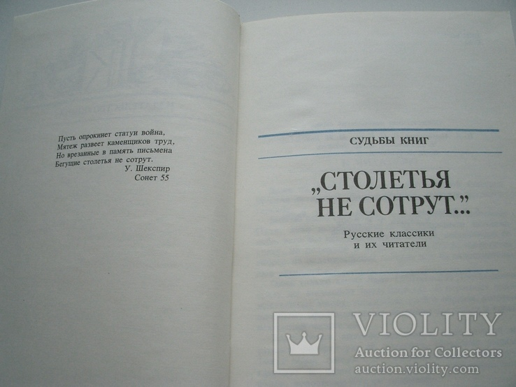 """2 книги из серии""""Судьбы книг"""", фото №7"""