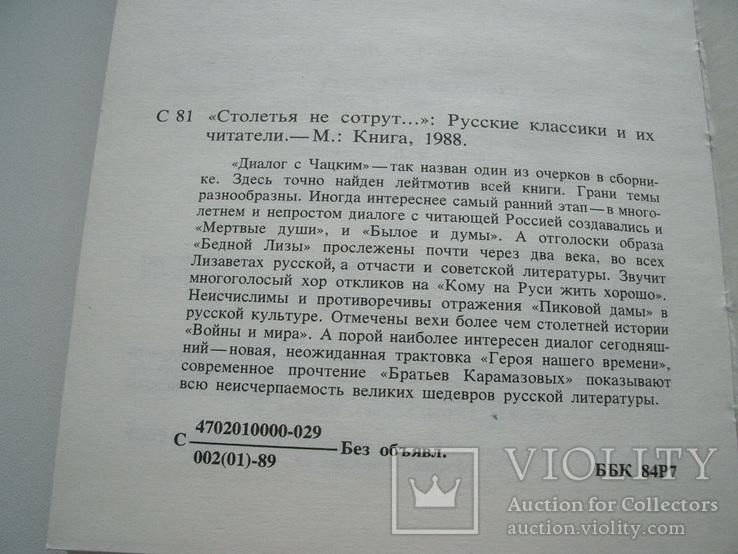 """2 книги из серии""""Судьбы книг"""", фото №9"""