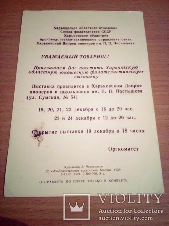 Харьковское обл. отделение Союза Филателистов, Приглашение посетить юношескую выставку, фото №2