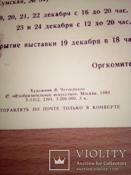 Харьковское обл. отделение Союза Филателистов, Приглашение посетить юношескую выставку, фото №4