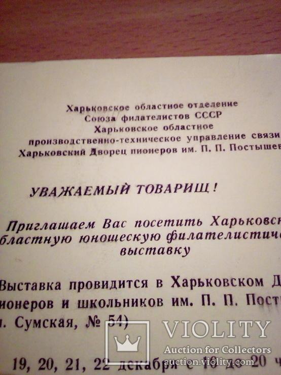 Харьковское обл. отделение Союза Филателистов, Приглашение посетить юношескую выставку, фото №5
