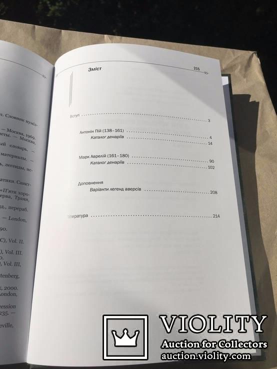 Каталог денаріїв. Династія Антонінів Кн. II Антонін Пій, Марк Аврелій, фото №3