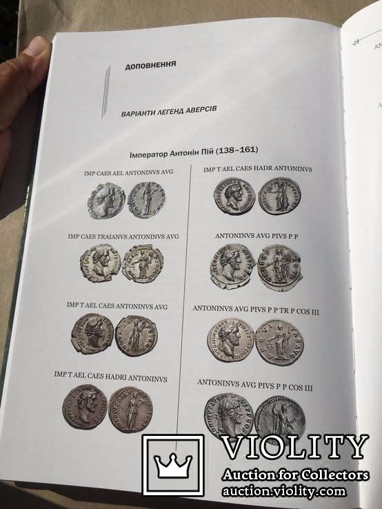 Каталог денаріїв. Династія Антонінів Кн. II Антонін Пій, Марк Аврелій, фото №6