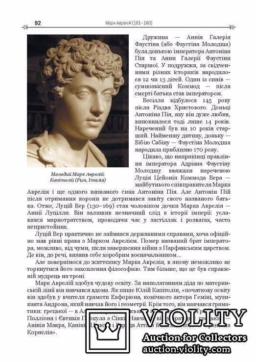 Каталог денаріїв. Династія Антонінів Кн. II Антонін Пій, Марк Аврелій, фото №7
