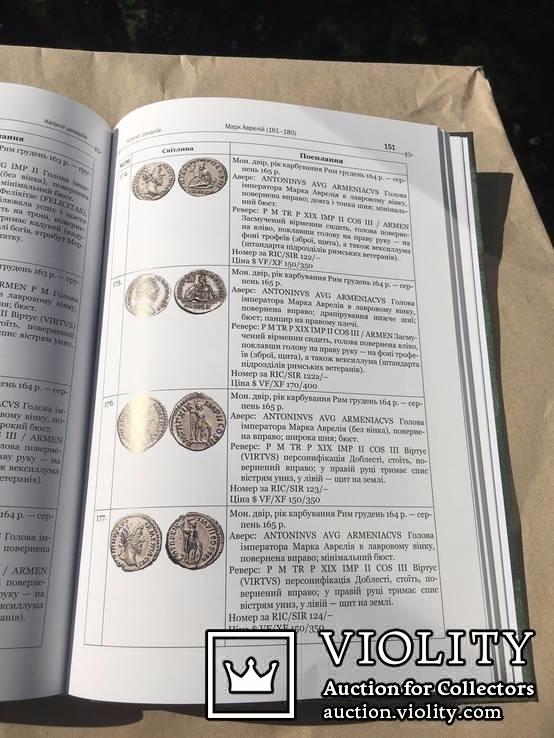 Каталог денаріїв. Династія Антонінів Кн. II Антонін Пій, Марк Аврелій, фото №10