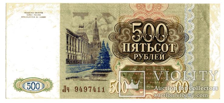 500 руб 1993 Россия, фото №2