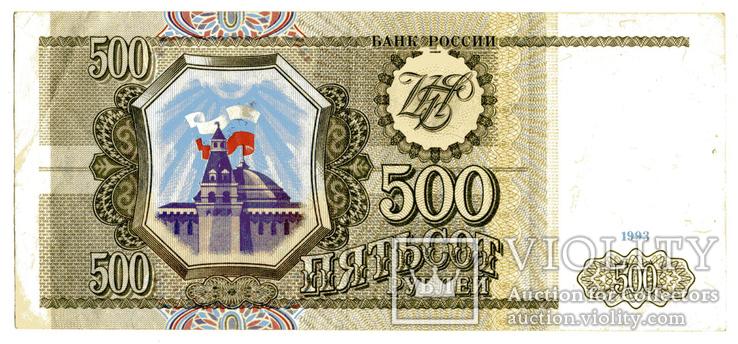 500 руб 1993 Россия, фото №3