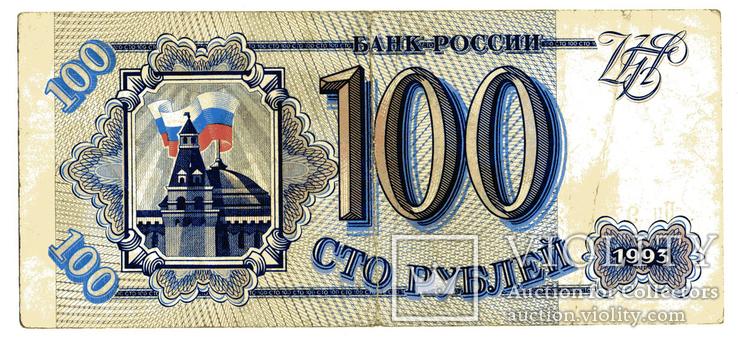100 руб 1993, фото №2