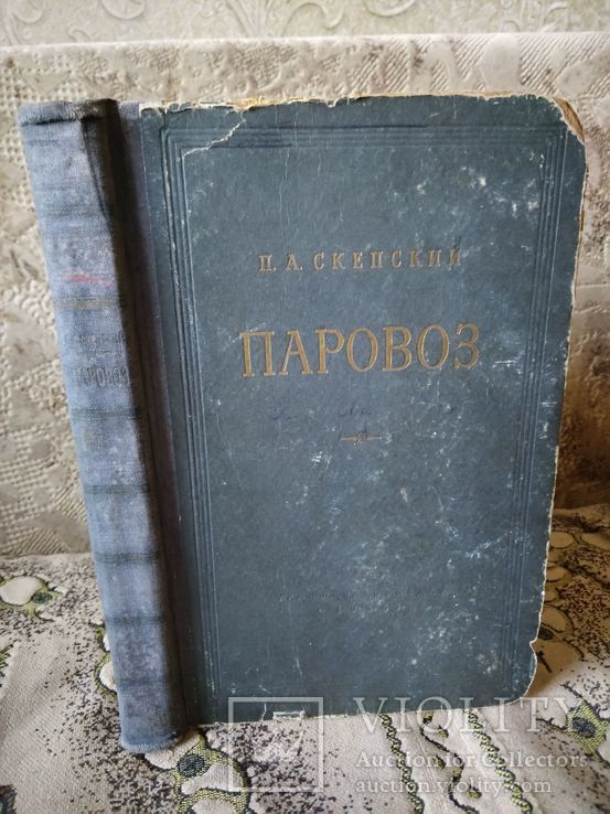 1953, Скепский П. Паровоз, фото №2