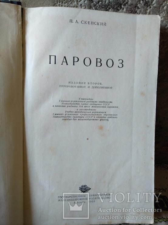 1953, Скепский П. Паровоз, фото №3