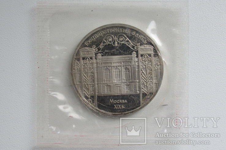 5 рублей 1991 г. Госбанк Пруф Запайка, фото №4