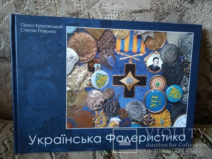 Українська Украинская фалеристика, фото №2
