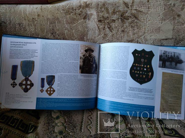 Українська Украинская фалеристика, фото №6
