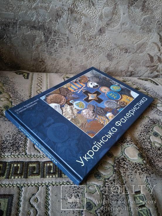 Українська Украинская фалеристика, фото №9