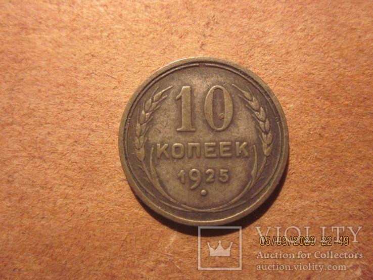10, 20 коп. 1925 год., фото №5