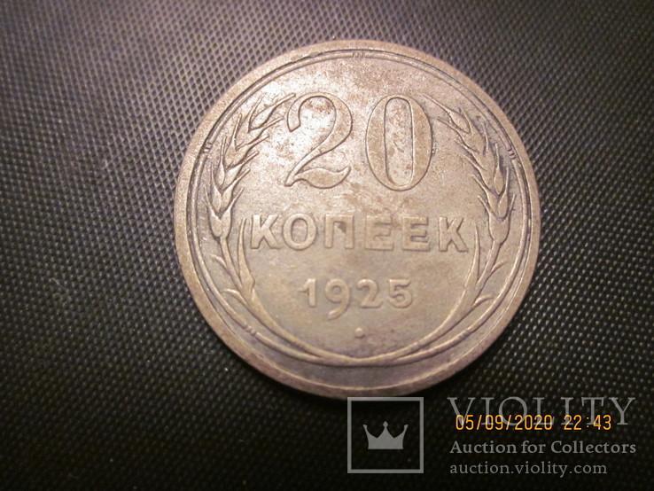 10, 20 коп. 1925 год., фото №6