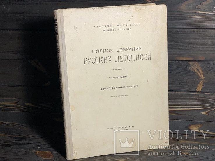 1980 Летописи Белорусско-Литовские - 3700 экз.