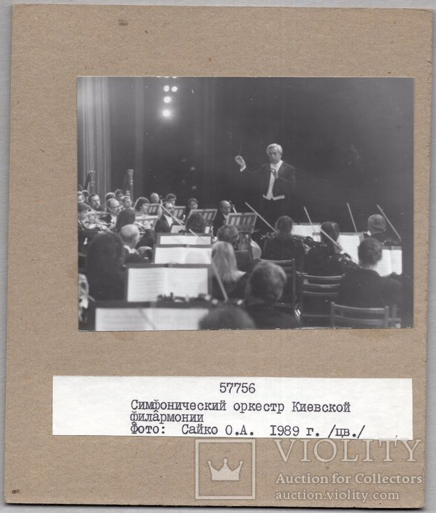 Симфонический оркестр Киев филармония фот. Сайко 1989, фото №2