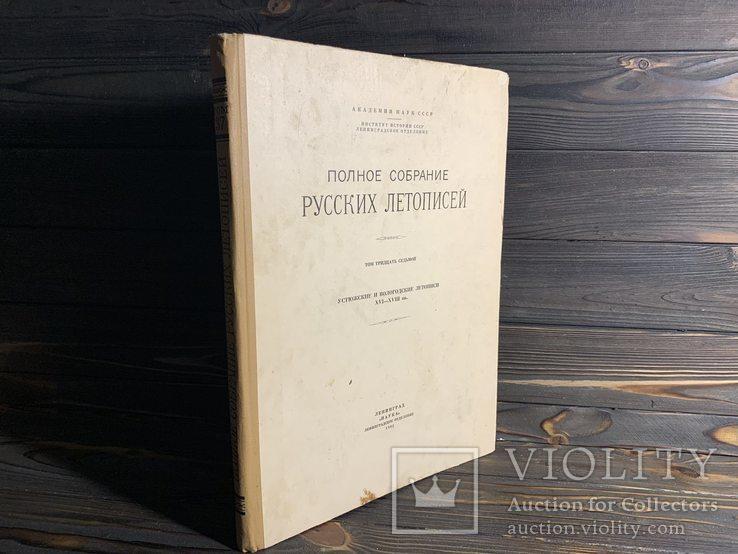 1982 Устюжские и Вологодские летописи 16-18 века