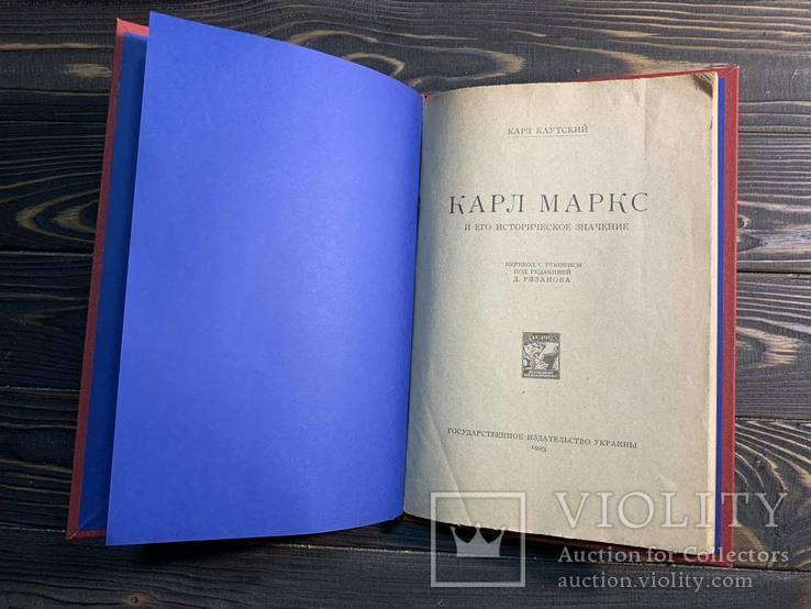 1923 Карл Маркс и его историческое значение