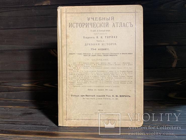 1914 Учебный исторический атлас