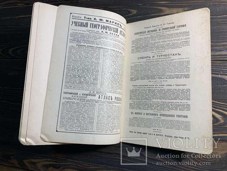 1914 Учебный исторический атлас, фото №3