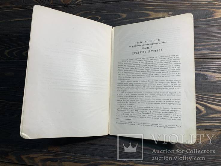 1914 Учебный исторический атлас, фото №5