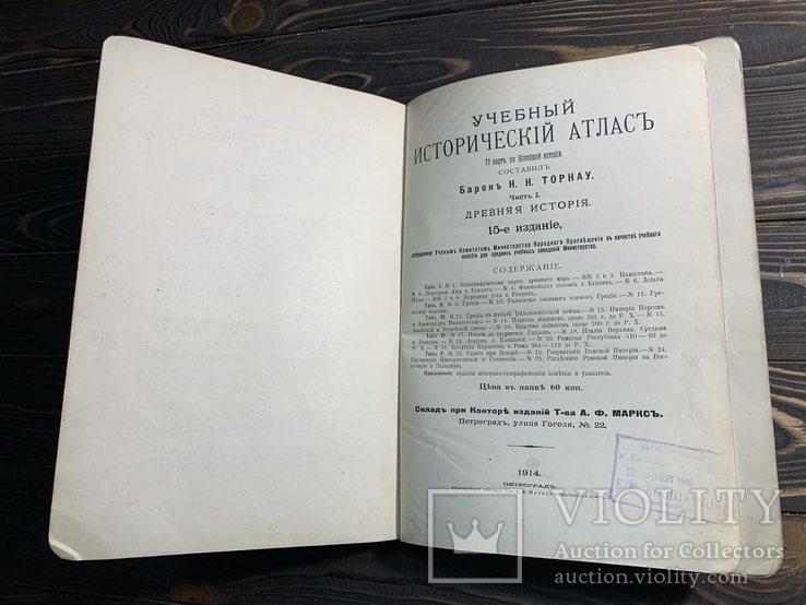 1914 Учебный исторический атлас, фото №6