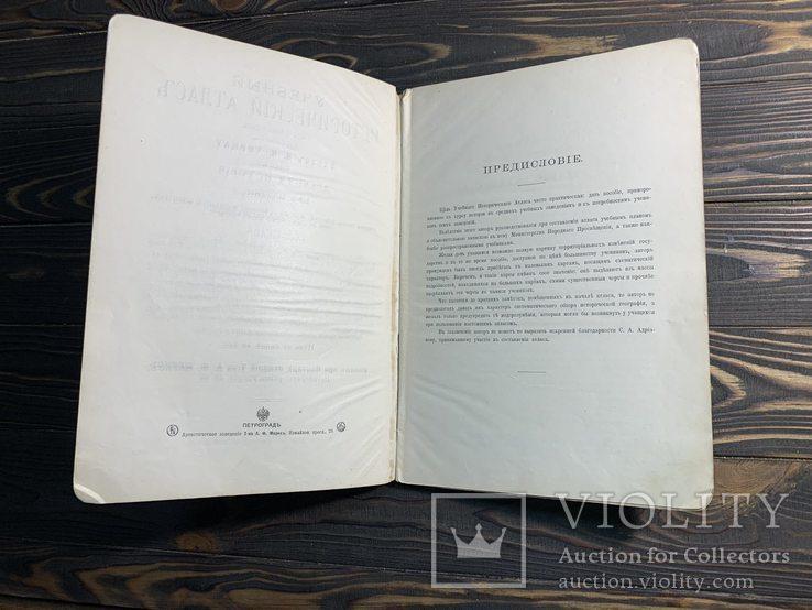 1914 Учебный исторический атлас, фото №9