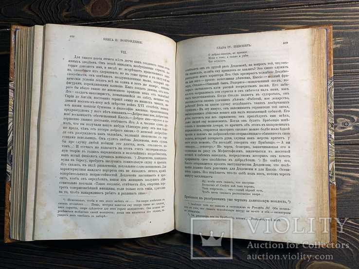 1871 Развитие политической и гражданской свободы в Англии, фото №5